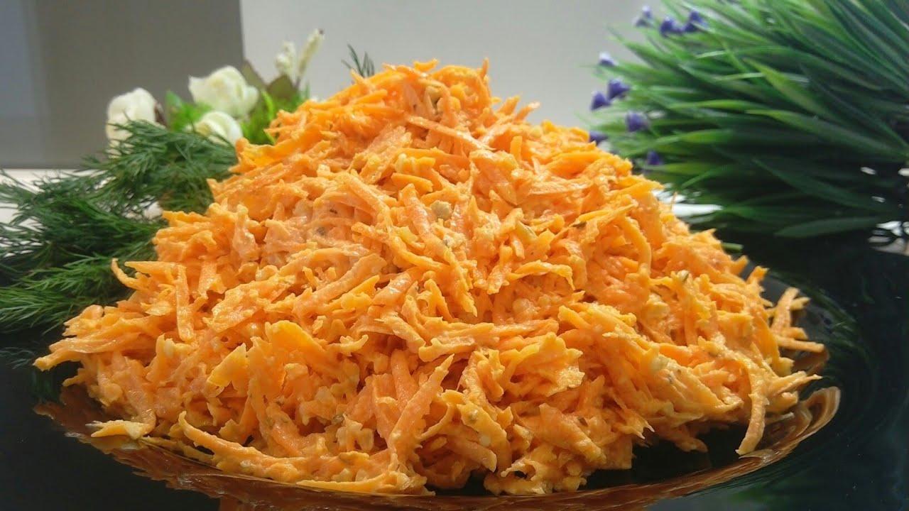 Морковь с грецкими орехами