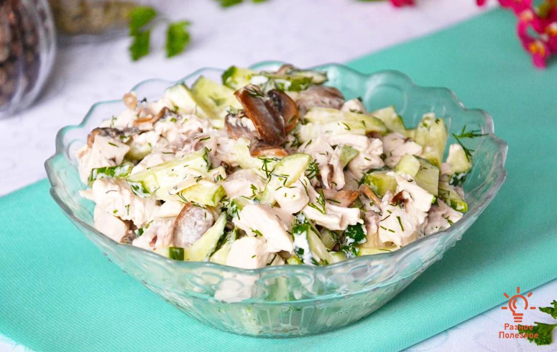 Салат с курицей, грибами и свежим огурцом — очень вкусный рецепт