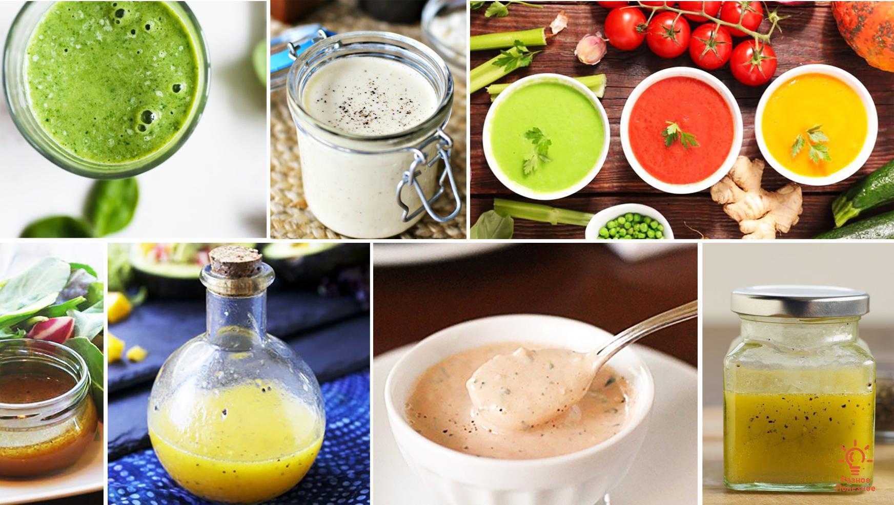 Заправки для салатов. 8 самых популярных рецептов.
