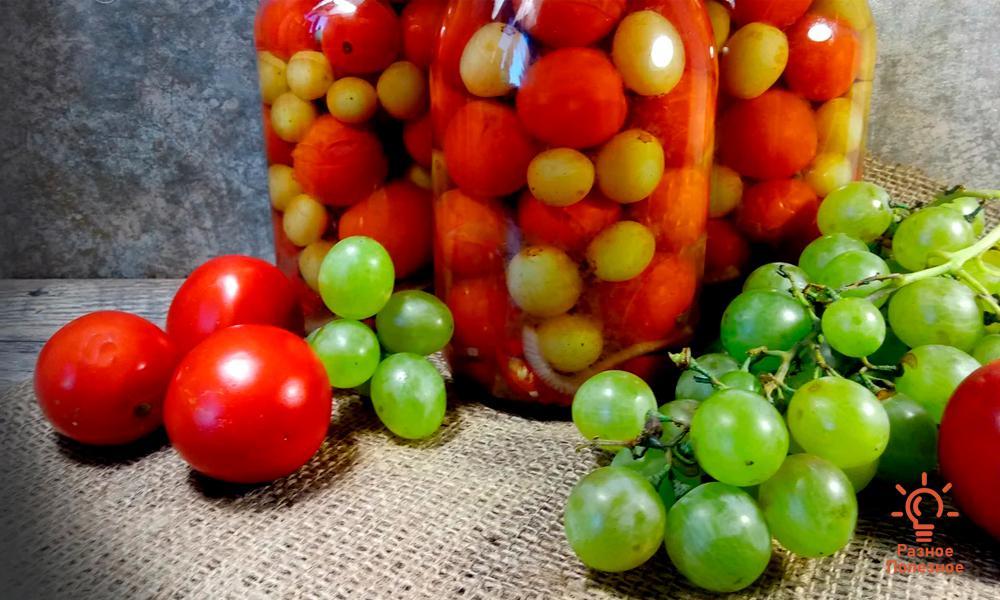 Помидоры, консервированные с виноградом на зиму — самый вкусный рецепт c фото