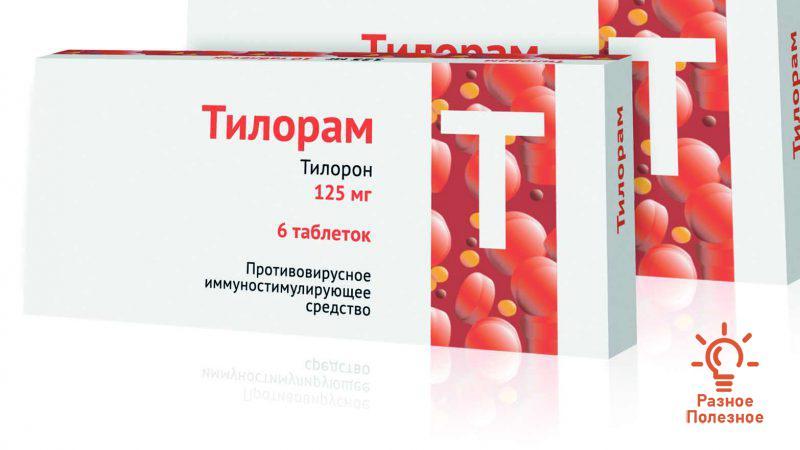 Тилорам – иммуностимулирующее противовирусное средство