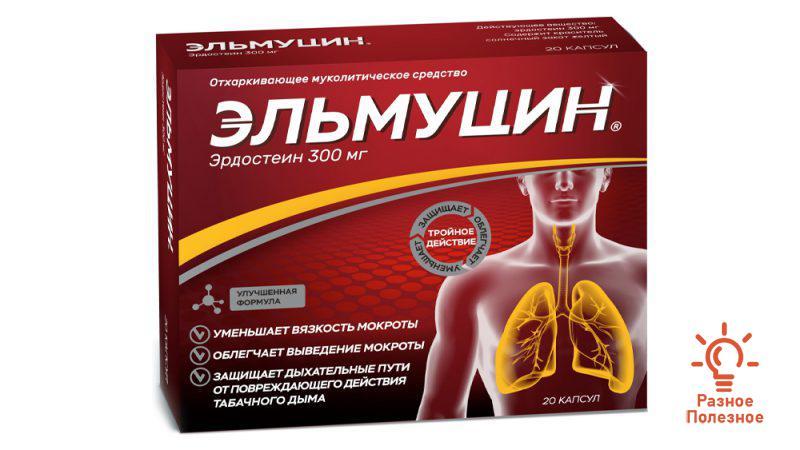 Эльмуцин – муколитическое средство (от кашля)