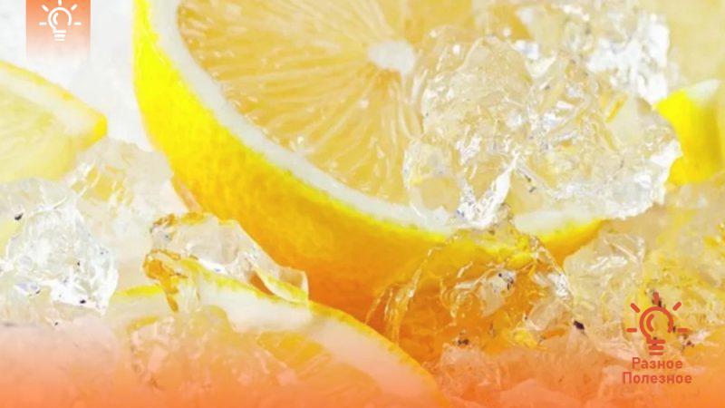 Замороженные лимоны в лечении от многих болезней