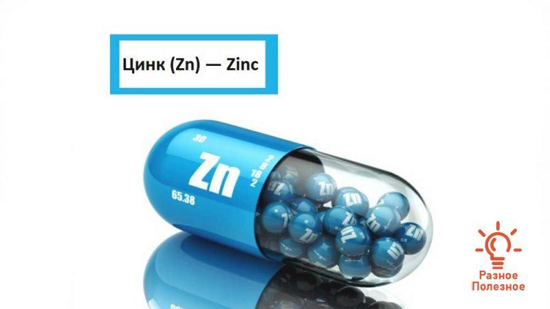 Полезные свойства цинка для организма. Хелатный цинк